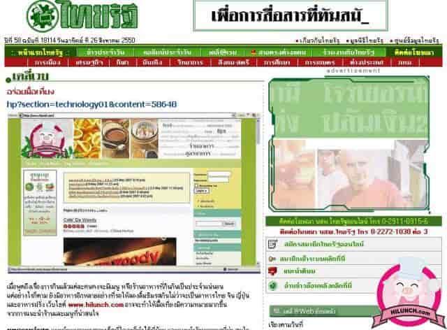 webthai